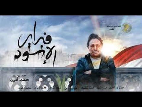 فبراير الأسود - خالد صالح . جودة عالية -إنتاج عام 2013 الجزء الأول