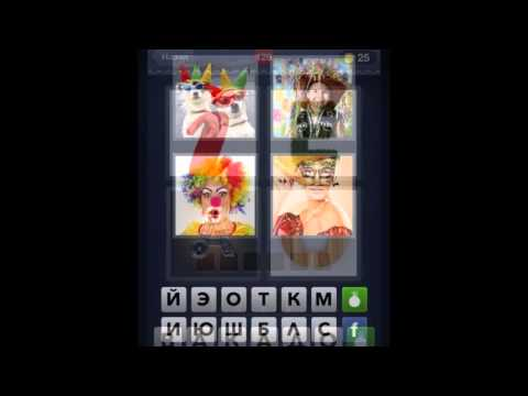 Игра 4 фотки 1 слово для андроид