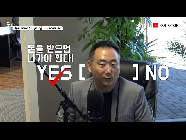 [ 돈방석 ] Apartment Flipping - Precourse (Rent Control)
