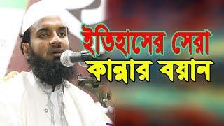 Download Video ইতিহাসের সেরা কান্নার ওয়াজ abdul khalek soriotpuri waz 2019 MP3 3GP MP4