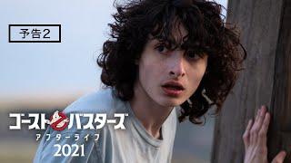 『ゴーストバスターズ/アフターライフ』予告2 2022年2月4日(金) 全国ロードショー