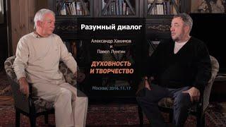 видео Разумный диалог