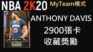 【NBA2K20】MyTeam模式 ANTHONY DAVIS 2900張卡收藏獎勵 什麼都快什麼都不奇怪速度快到飛起的一眉哥 中文字幕版 PS4 HD