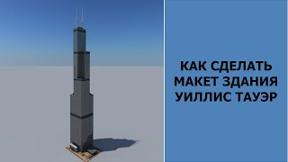 кАК сделать макет небоскреба Уиллис Тауэр  ДОМА ИЗ БУМАГИ   1
