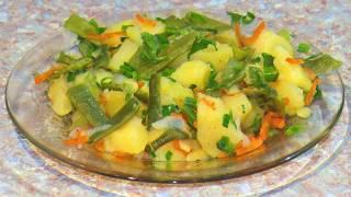 Фасоль в стручках с картошкой. Грибной вкус. // Beans in pods with potatoes.