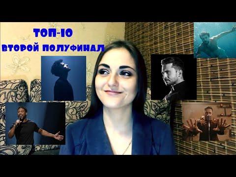 Eurovision 2019 Semi-final 2 TOP-10. Евровидение 2019 второй полуфинал топ-10 прогноз рейтинг