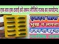 गजब का मल्टी विटामिन दवाई फायदे जानकार चौक जायेगे।Nurokind Gold Capsules Benifits in Hindi।