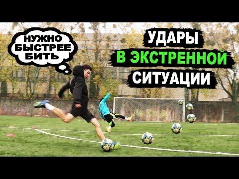 Тренировка УДАРОВ под НАПРЯЖЕНИЕМ! Как БИТЬ БЫСТРО, СИЛЬНО и ТОЧНО? Упражнения на удар в футболе!