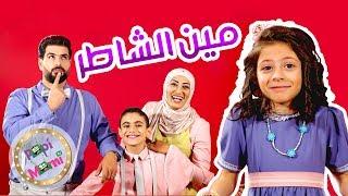 مين الشاطر يضحك معنا - الأسنان | قناة بابي مامي