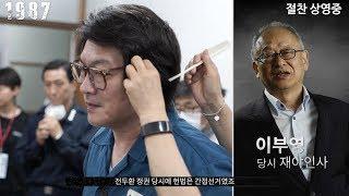 [1987] 김의성과 실존 인물 이부영이 전하는 뜨거웠던 그 시절