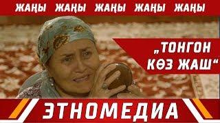 ТОНГОН КӨЗ ЖАШ | Кыска Метраждуу Кино - 2015 | Режиссер - Нишанбай Топчубаев
