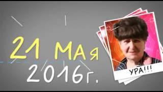 Видео-подарки.рф - фото 8