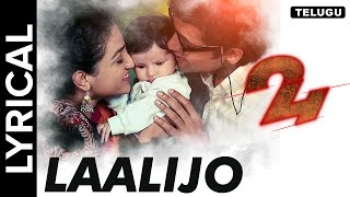 lyrical laalijo full song with lyrics 24 telugu movie