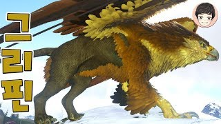 DAY33 Training the fastest mystical animal, the Griffin  [ARK Survival Evolved]- Giri