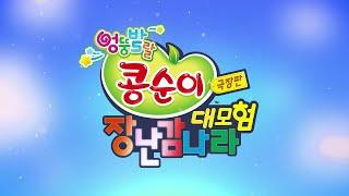 [극장판 콩순이: 장난감나라 대모험] 메인 예고편