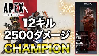 【Apex Legends】最強武器ウイングマンで12キルチャンピオン!【VTuber】