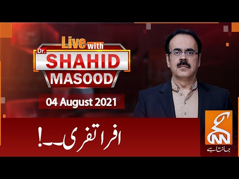 Download Live with Dr. Shahid Masood | GNN | 04 August 2021