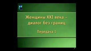 Передача 1. Женское движение в России и мире. Часть 1