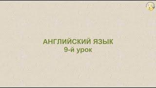 Английский язык с нуля. 9-й видео урок английкого языка для начинающих