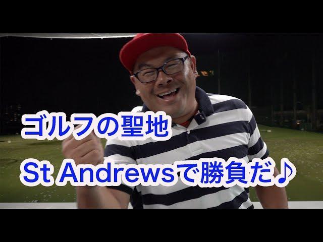 ゴルフの聖地セントアンドリュースで勝負だ♪【②サンランド武庫川ゴルフセンター】