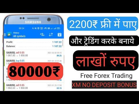 Xm Forex Broker 30$ No Deposit bonus Get Bonus  Process Hindi