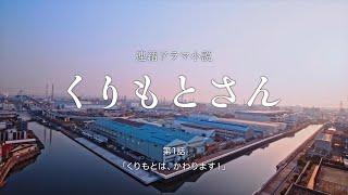 【クリモトPV】連結テレビ小説「くりもとさん」Full ver.