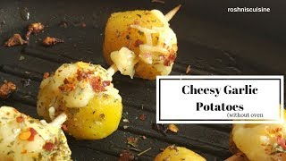 Cheesy Garlic Potatoes I  Party Starter I Quick Recipe I roshniscuisine