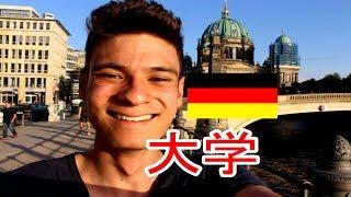 ドイツと日本の大学の違い!