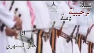 شيلة ترحيبية - دمه - أداء جابر المسهري
