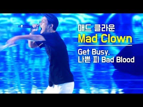 매드 클라운 Mad Clown : Get Busy, 나쁜 피 Bad Blood : 직캠 Fancam : NBA 버저비트 페스티벌