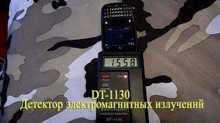 DT-1130 Детектор электромагнитных излучений - измерения бытовых приборов(Приобрести можно тут: http://ali.pub/prosy DT-1130 Детектор электромагнитных излучений - видео с анбоксингом тут: http://www.y..., 2013-12-24T17:17:11.000Z)