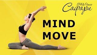 Mind move. Тренировка в фитнес клубе Сафари