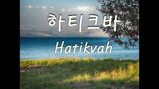 [이스라엘 국가] 하티크바 노래 및 연주 (2시간) התקווה Hatikvah, the National anthem of Israel