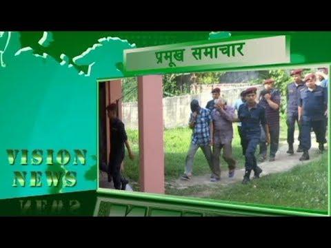 Vision News   4 May 2018   Vision Nepal Television   Top news of the week