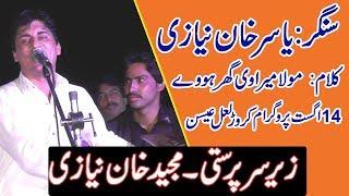 Mola Mera V Ghar howay    Yasir Khan Niazi    14 Augest Program 2017    Youtube HD