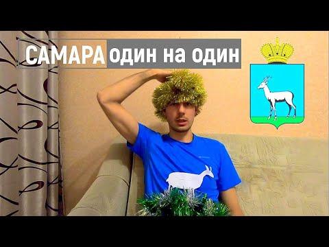 САМАРА - САМАЯ ... #Самара #Волга #городские_легенды #путешествия #Россия