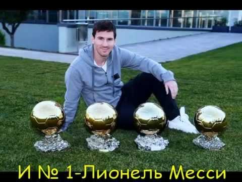 30 Лучших футболистов мира.