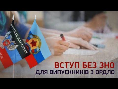 Вступ без ЗНО для випускників з ОРДЛО | Великий ефір Василя Зими