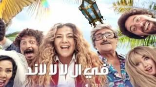 تتر نهاية مسلسل في الالالاند بطولة دنيا سمير غانم