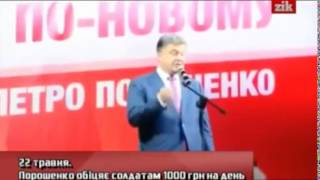 Армия Украины сколько ты получаешь? Порошенко в Comedy Club