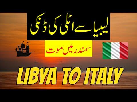 Libya to Italy / EUROPE KI DONKEY 2020.