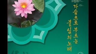 [찬불가] 가슴으로 부르는 불심의 노래 모음 1 - 대원(大圓) 문재현 선사님 작사