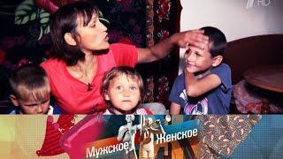 Мужское / Женское - Спасите мою семью.  Выпуск от21.09.2017
