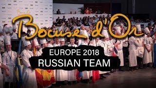 """Фильм """"183 дня"""" / Bocuse D'or Europe 2018 / Андрей Матюха"""