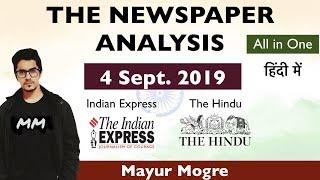 4th September 2019- The Newspaper Analysis | The Indian Express analysis | The Hindu analysis #IAS