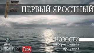 Новости World of Warships 03.02-19.02.17