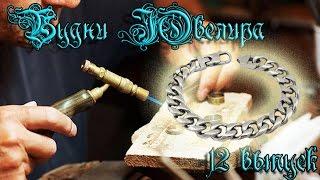 Панцирная цепь(панцирное плетение)\How its Made Chains