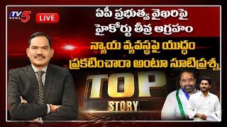 వ్యవస్థల పై యుద్దమా ..? | TOP Story Debate | AP High Court Serious on YCP Leaders |  YS Jagan | TV5