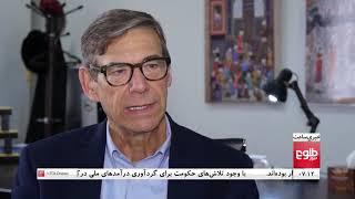 LEMAR NEWS 09 February 2019 /۱۳۹۷ د لمر خبرونه د سلواغې ۲۰ نیته