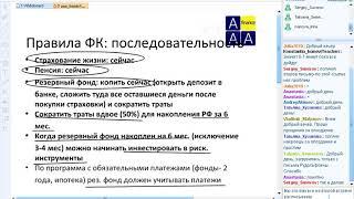 Ирина Ишмуратова ФК обучение ААА Иркутск